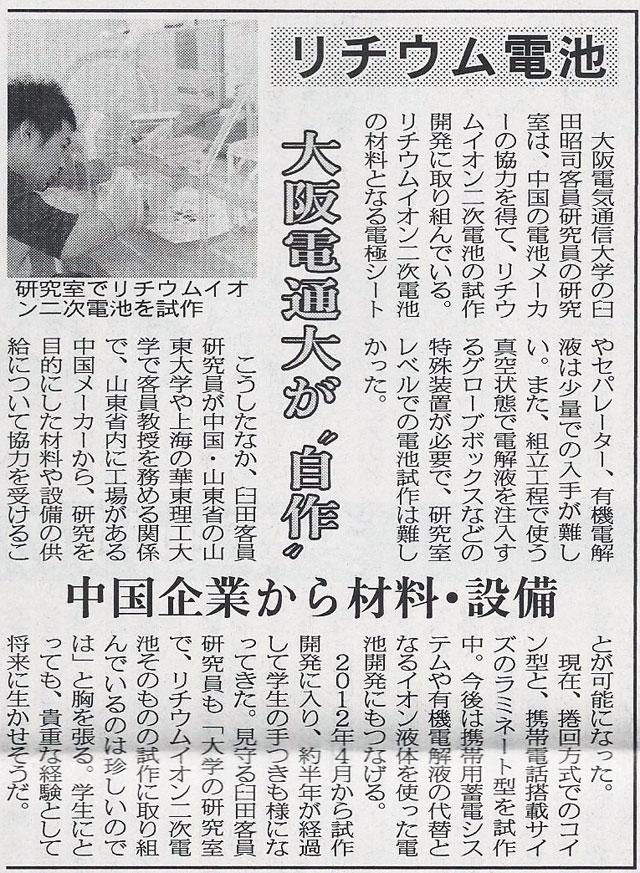 <電波新聞社関西版>2012年12月14日