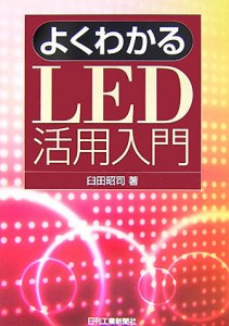 LED活用入門