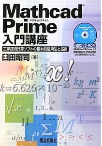 MathcadPrime入門講座