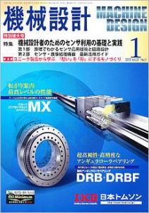 雑誌_機械設計1月号(2012)