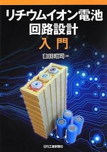 リチウムイオン電池回路設計入門