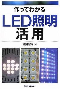 LED照明活用