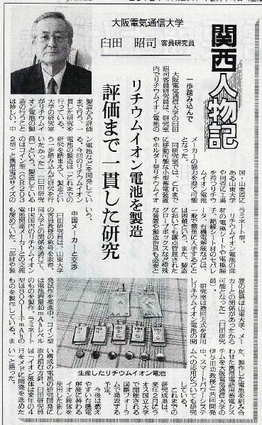 <日刊工業新聞社>2012年11月29日