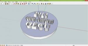 図3 SketchUP 8で3Dデータを作成する